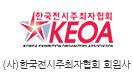 (사)한국전시주최자협회 회원사