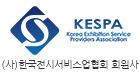 (사)한국전시서비스업협회 회원사